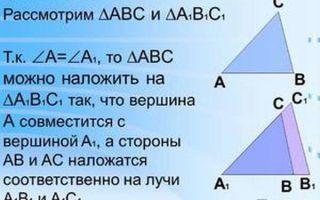 Доказательство подобия треугольников
