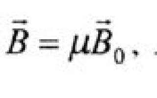 Формула напряжённости магнитного поля