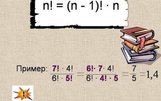 Таблица факториалов от 1 до 100, с примерами