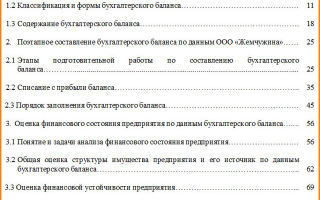 Актуальность темы дипломной работы, пример