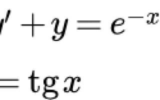 Дифференциальные уравнения второго порядка