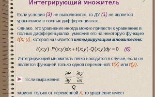Дифференциальные уравнения в полных дифференциалах