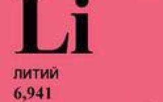 Степень окисления лития (li), формула и примеры