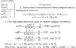 Молярная масса фосфорной кислоты, формула и примеры