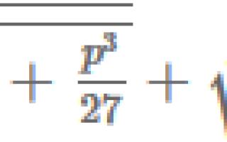 Решение кубических уравнений, формулы и примеры