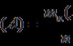 Устойчивость относительной частоты