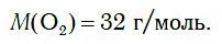 Формула кислорода в химии