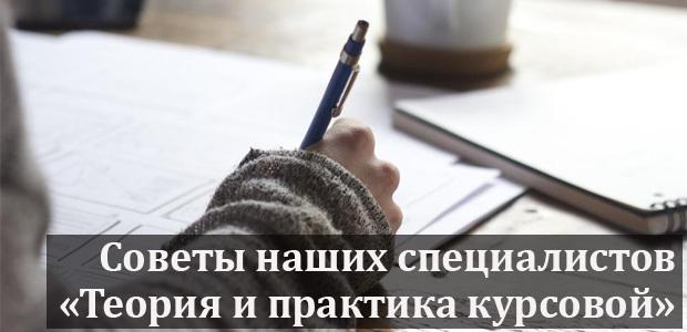 Как писать теоретическую часть курсовой