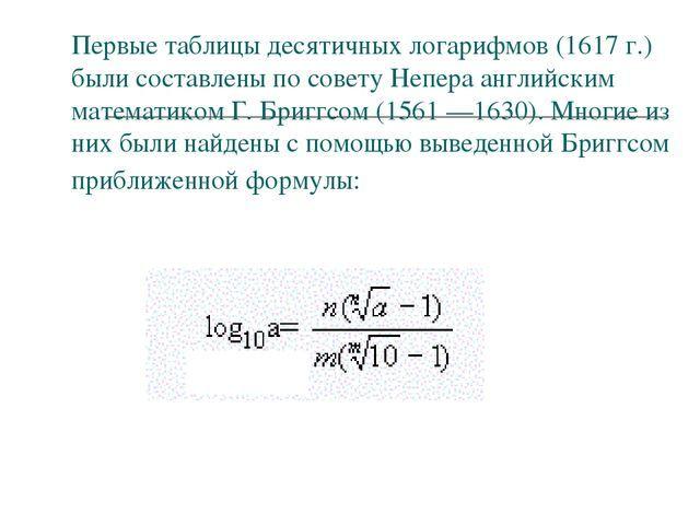 Логарифмическая шкала, рисунок и примеры решений