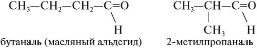 Альдегиды: строение, изомерия и примеры