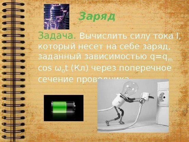 Применение производной в физике