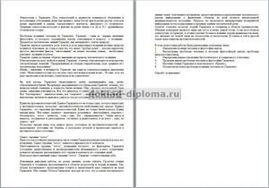 Образец рецензии на дипломную работу по юриспруденции