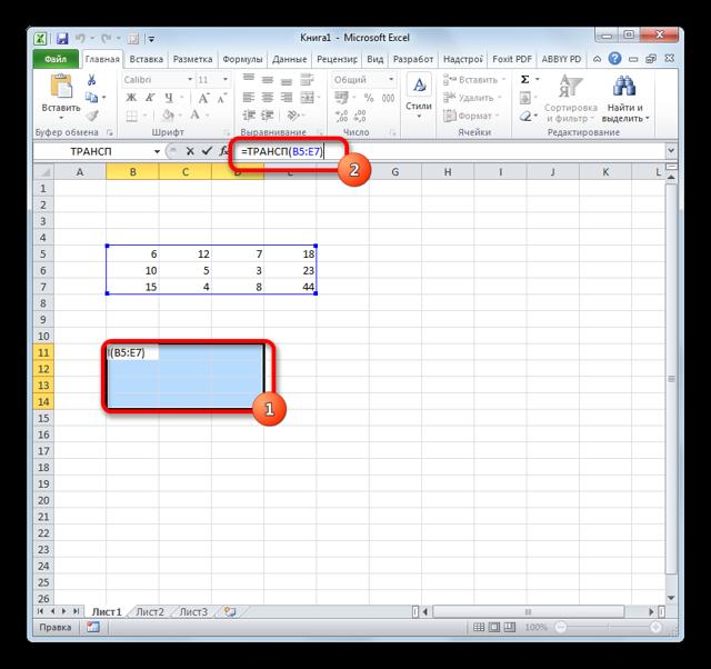 Транспонирование матрицы, формулы и примеры
