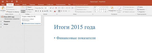 Как сделать презентацию в Ворде