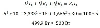 Формула мощности тока