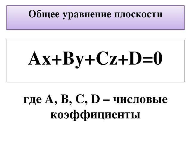 Уравнение плоскости, формулы и примеры