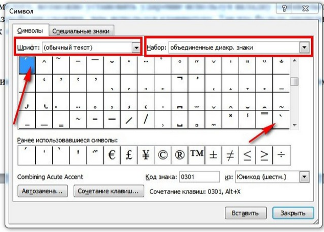 Как поставить ударение в Ворде над буквой
