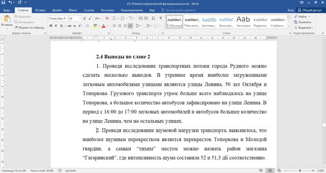 Как написать заключение в курсовой работе