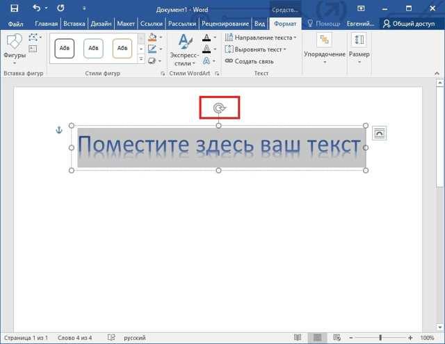 Как в Ворде наложить текст на текст