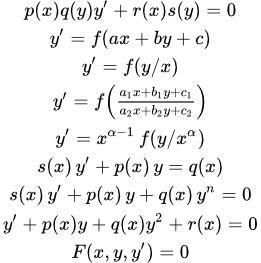 Дифференциальные уравнения первого порядка
