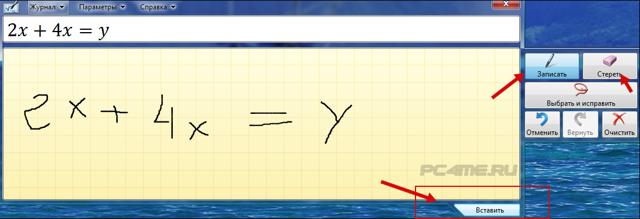Как написать формулу в Ворде