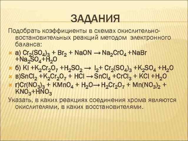 Строение атома хрома (cr), схема и примеры