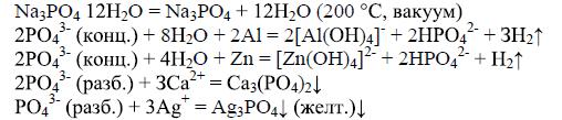 Формула фосфата натрия в химии
