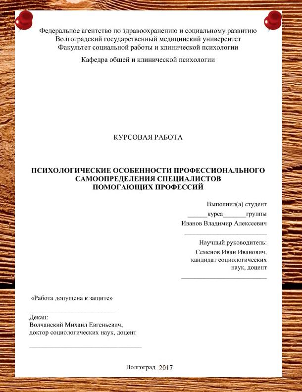 Курсовая работа по ГОСТу 2020, образец, пример