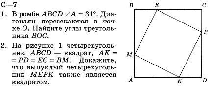 Свойства диагоналей квадрата, с примерами