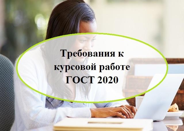 Объем эссе по ГОСТу 2020 года