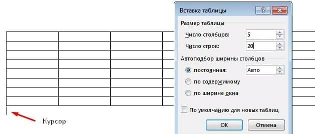 Как в Ворде добавить строку в таблице