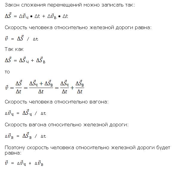 Скорость движения в физике