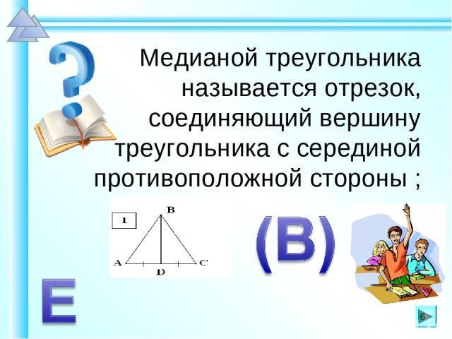 Признаки равнобедренного треугольника