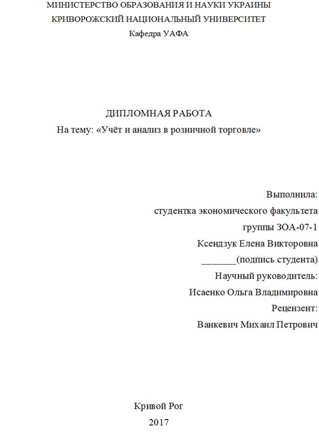 Нумерация страниц в дипломе по ГОСТу 2020 года