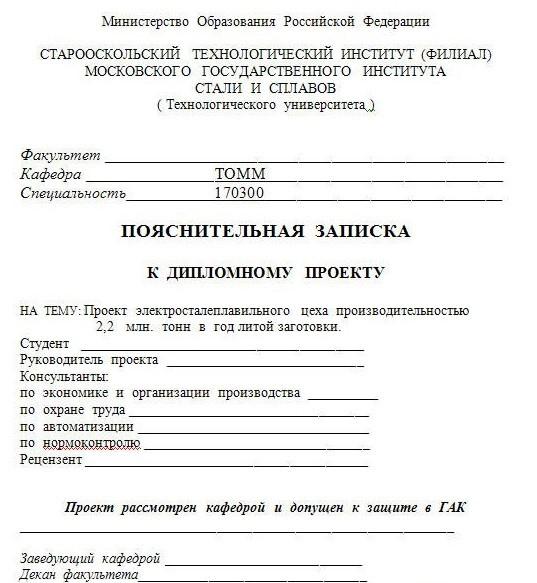 Пояснительная записка к дипломной работе, образец