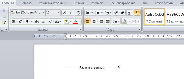 Как убрать пустую страницу в Ворде