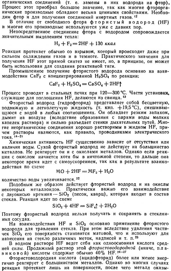 Молярная масса фтора (f), формула и примеры