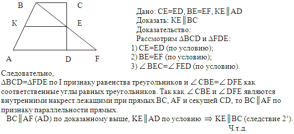 Аксиома параллельных прямых в геометрии