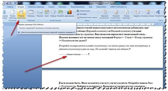 Как добавить страницу в Ворде
