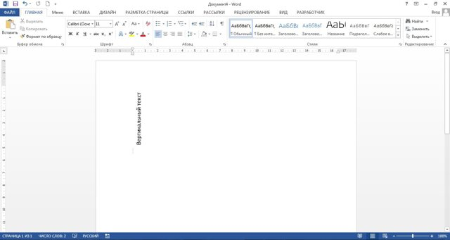 Как в Ворде писать вертикально