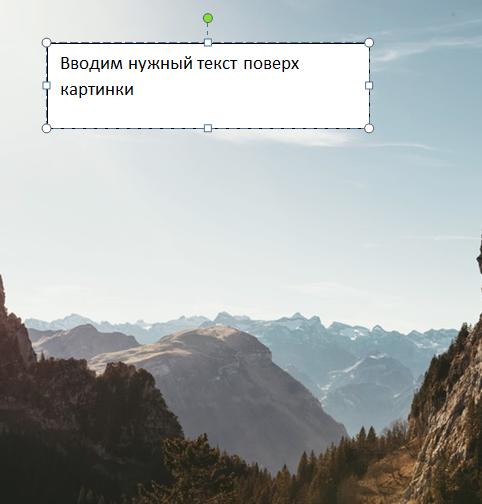 Как написать текст на картинке в Ворде