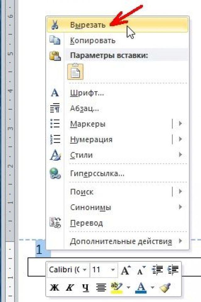 Как перевернуть страницу в Ворде
