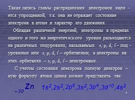 Строение атома цинка (zn), схема и примеры