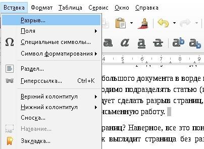 Как сделать разрыв страницы в Ворде