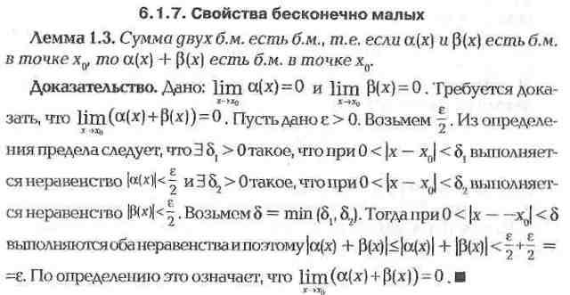 Бесконечно малые функции, формулы и примеры
