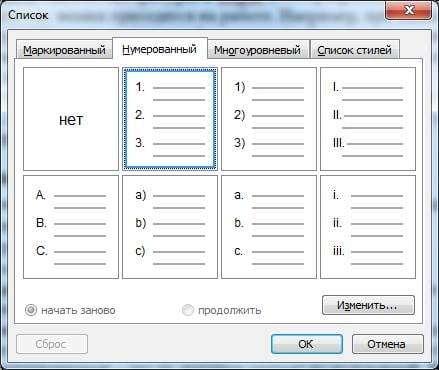 Как сделать список по алфавиту в Ворде