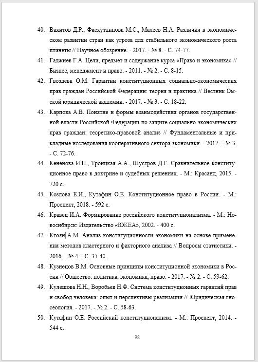 Пример оформления списка литературы по ГОСТу 2020