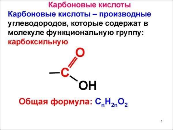 Формула карбоновой кислоты в химии