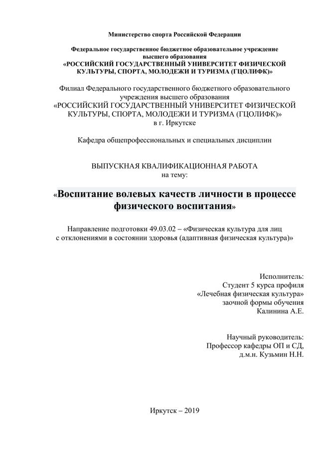 Образец титульного листа дипломной работы 2020 года