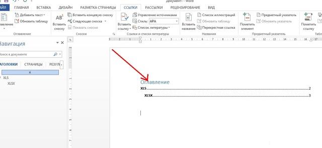 Как сделать оглавление в Ворде 2010 автоматически